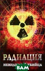 Радиация. Невидимый убийца