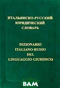 Итальянско-русский юридический словарь.   Прокопович С.С. купить