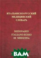 Итальянско-русский медицинский словарь  Прокопович С.С. купить