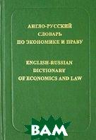 Англо-русский словарь по экономике и праву  Жданова И. Ф.  купить