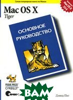 Mac OS X Tiger. �������� �����������  ����� ��� ������