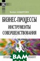 Бизнес-процессы. Инструменты для совершенствования. 4-е изд / Business Process Improvement Toolbox   Андерсен Б. / Bjorn Andersen  купить