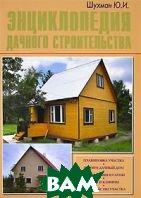 Энциклопедия дачного строительства  Ю. И. Шухман купить
