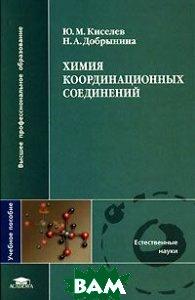 Химия координационных соединений  Киселев Ю.М., Добрынина Н.А. купить