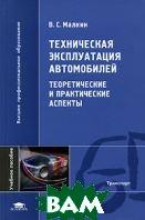 Техническая эксплуатация автомобилей: Теоретические и практические аспекты  В. С. Малкин купить