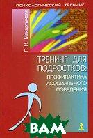 Тренинг для подростков: профилактика асоциального поведения  Г. И. Макартычева купить