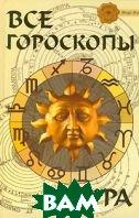 Все гороскопы мира  А. Н. Гопаченко купить