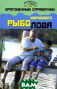 Драгоценный справочник удачливого рыболова  В. Даниилов купить