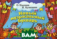 Новый музыкальный букварь для самых маленьких  О. Иванова, И. Кузнецова купить