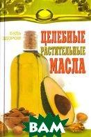 Целебные растительные масла  Л. В. Николайчук, Э. В. Николайчук, О. Н. Головейко купить
