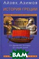 История Греции. От Древней Эллады до наших дней  Азимов А.  купить