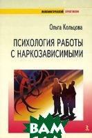 Психология работы с наркозависимыми  Кольцова О. В. купить