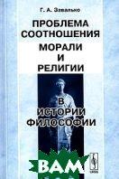 Проблема соотношения морали и религии в истории философии  Г. А. Завалько  купить