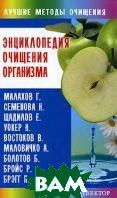 Энциклопедия очищения организма  Миронов А. А.  купить