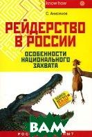 Рейдерство в России. Особенности национального захвата  С. Н. Анисимов купить