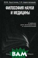 Философия науки и медицины  Хрусталев Ю. М., Царегородцев Г. И.  купить