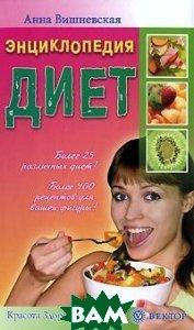 Энциклопедия диет  Анна Вишневская купить