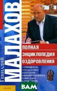 Полная энциклопедия оздоровления  Малахов Г.П. купить