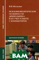 Психофизиологические особенности дошкольника и их учет в работе с компьютером  В. Н. Могилева купить