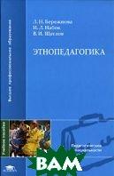 Этнопедагогика  Л. Н. Бережнова, И. Л. Наблок, В. И. Щеглов купить