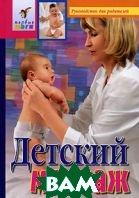 Детский массаж (подарочное издание). 5-е изд  Сост. Денисовская С.Г. купить