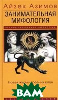 Занимательная мифология. Новая жизнь древних слов  Азимов А. купить