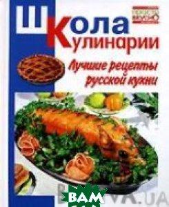Лучшие рецепты русской кухни  Румянцева И.С. купить