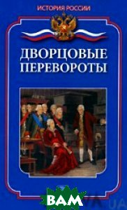 Дворцовые перевороты  Еременко М. А. купить