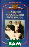 Падение Российской монархии  Ланник Л. В. купить