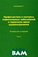 Профилактика и контроль инфекционных заболеваний в первичном звене здравоохранения  Румянцев А. Г. купить