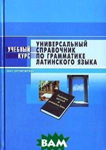 Универсальный справочник по грамматике латинского языка  Кравченко В.И. купить