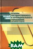 Основы государственного и муниципального управления: Системный подход   Радченко А. И.  купить