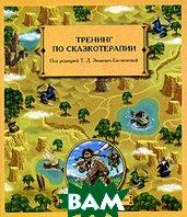 Тренинг по сказкотерапии  Под редакцией Т. Д. Зинкевич-Евстигнеевой купить