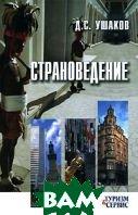 Страноведение  Д. С. Ушаков купить