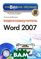 Видеосамоучитель Word 2007  А. Днепров купить