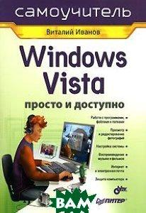Windows Vista. Просто и доступно. Самоучитель  В. Иванов купить