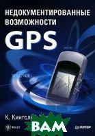 Недокументированные возможности GPS  К. Кингслей-Хагис купить