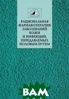 Рациональная фармакотерапия заболеваний кожи и инфекций, передаваемых половым путем  Под ред. Кубановой А.А. купить