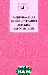 Рациональная фармакотерапия детских заболеваний. В 2-х кн. Кн.2  Баранов А. А., Володин Н. Н., Самсыгина Г. А.  купить