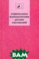Рациональная фармакотерапия детских заболеваний. В 2-х кн. Кн.1  Баранов А. А., Володин Н. Н., Самсыгина Г. А.  купить