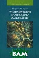 Ультразвуковая диагностика болезней вен  Кириенко А. М., Чуриков Д. А.  купить