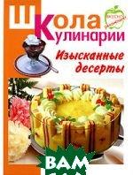 Изысканные десерты   Сост. Румянцева И. С. купить
