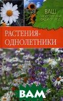 Растения-однолетники  Попова Л.В. купить