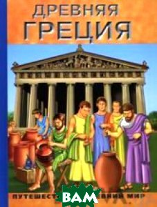 Древняя Греция. Путешествие в Древний мир   купить