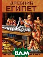 Древний Египет. Путешествие в Древний мир   купить