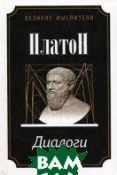 Диалоги. Сочинения платоновской школы  Платон купить