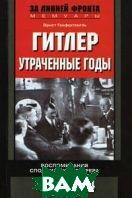 Гитлер утраченные годы. Воспоминания сподвижника фюрера 1927-1944  Ганфштенгель Э. купить