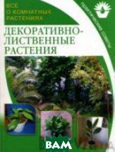 Все о комнатных растениях. Декоративнолиственные  растения  Перев. Поспеловой Е. Б., и др. купить