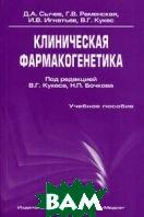 Клиническая фармакогенетика  Кукес В. Г., Сычев Д. А., Раменская Г. В., Игнатьев И. В. купить
