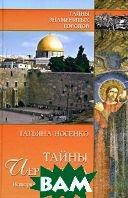 Тайны Иерусалима. История. Легенды. Предания  Носенко Т.В. купить
